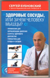 KINESITHERAPY: HEALTH WITHOUT MEDICINES